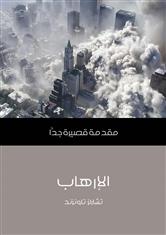 تحميل كتاب الإرهاب: مقدمة قصيرة جدًّا PDF