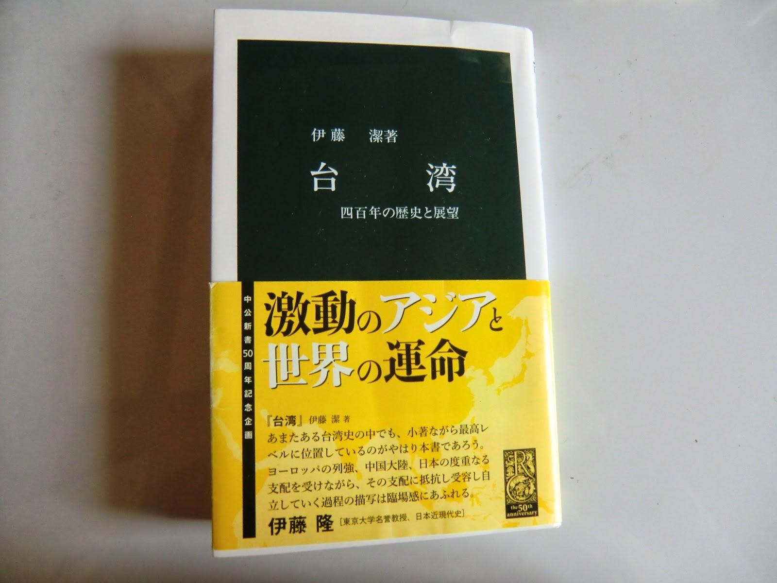 keiのかってにコラム: 『台湾(四百年の歴史と展望)』を読んで思うこと
