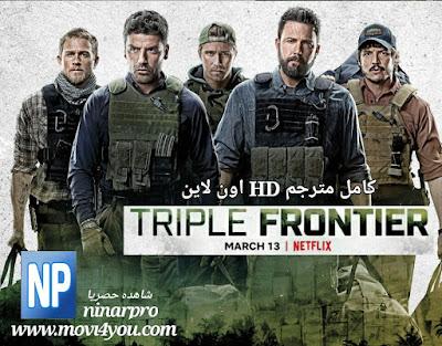 مشاهدة فيلم Triple Frontier 2019 مترجم كامل | تحميل مجاني | Ninarpro