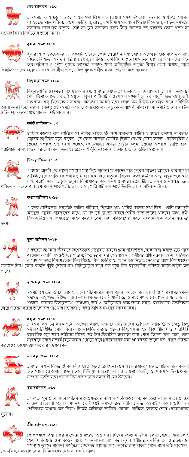 The Bengali Horoscope For The Year 2013 On Request.This Is Astrological  Prediction Of All The Zodiac Sign [sabhi Rashi Ka Fal] In Bengali Language  For The ...