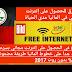 انترنت مجاني في المانيا وبعض دول اوروبية _ free Internet in Germany New
