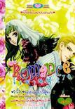 ขายการ์ตูนออนไลน์ การ์ตูน Romance เล่ม 270
