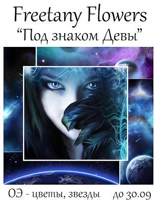 """""""Под знаком Девы"""""""