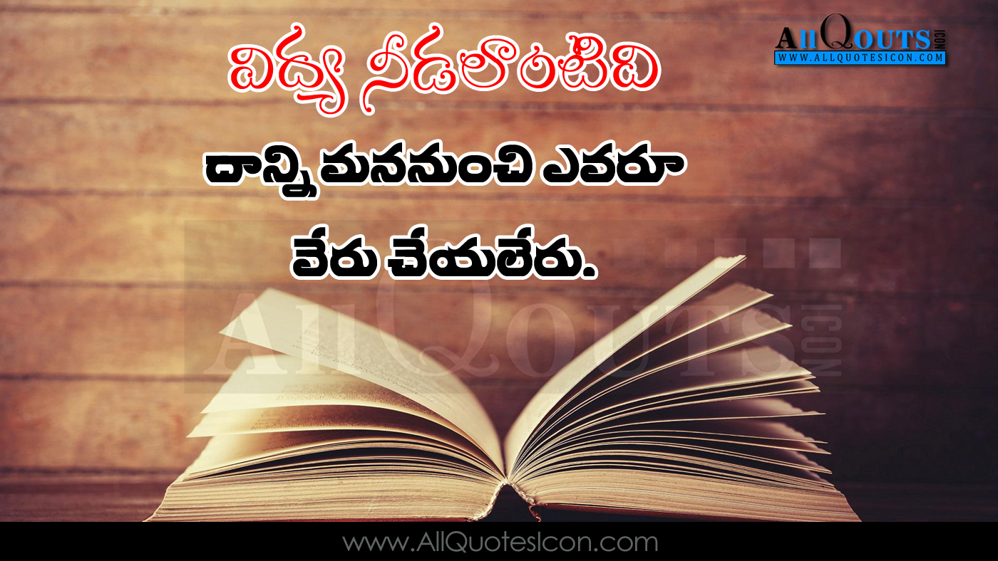 telugu education understanding quotes images for students