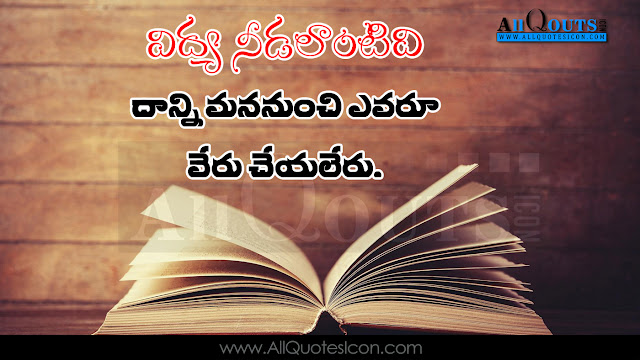 Nice Telugu Study Quotations and Students Images, Book Reading Quotes Interesting Images Free, Telugu Education Quotes and Messages, Daily Telugu Quotes for Teachers in Telugu,  Telugu Schools opening Quotes and Nice Images. Education and Student Images Telugu.
