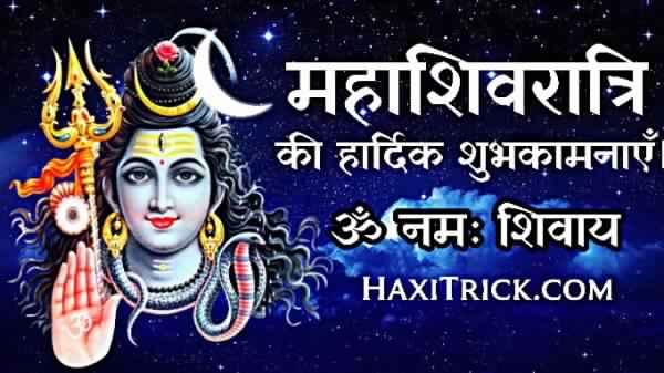 Happy MahaShivratri Wishes Images Photos Pics FB Status in Hindi Free Download
