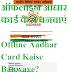 {ऑफलाइन आधार कार्ड कैसे बनवाएं} Offline Aadhar Card Kaise Banwaye?