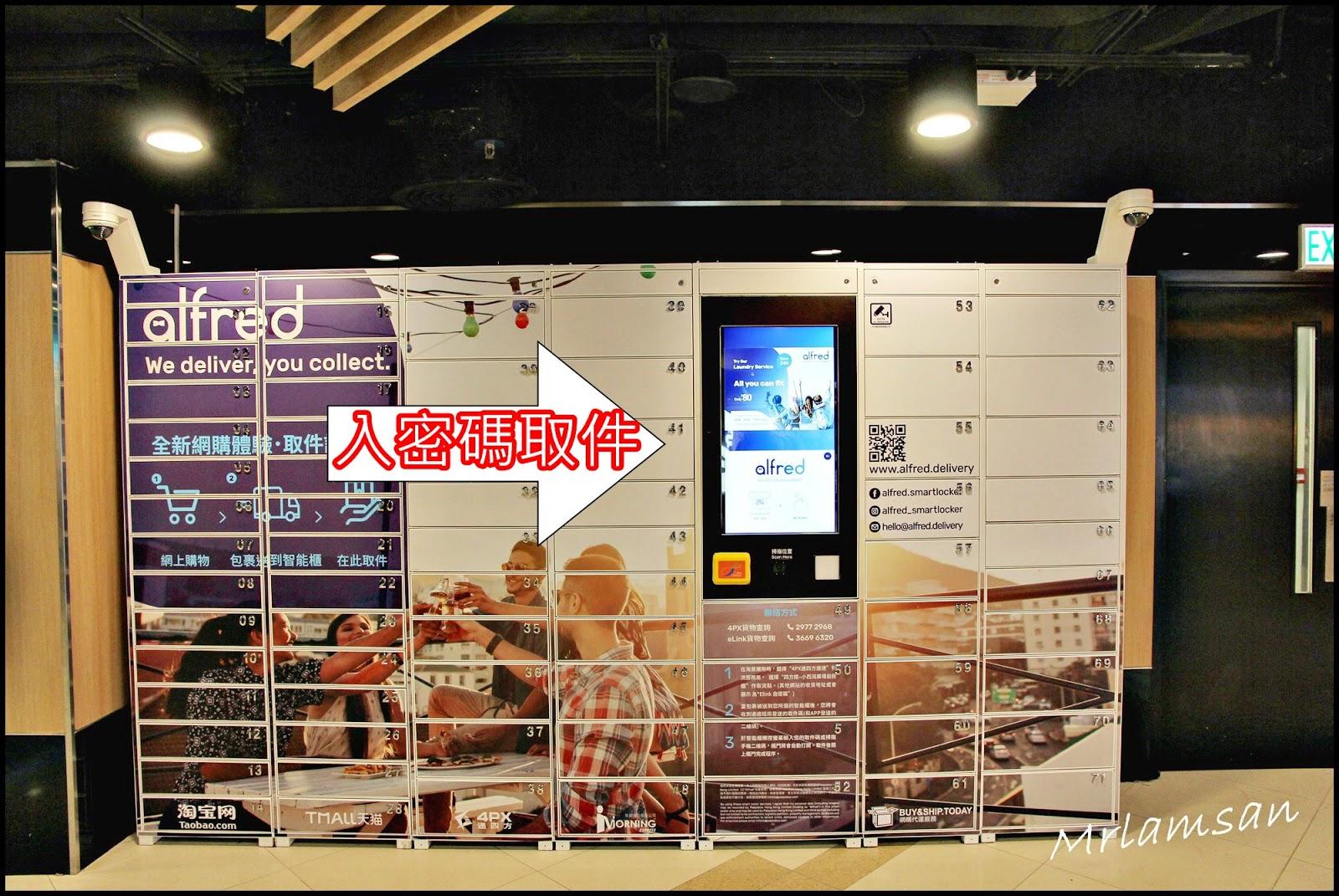 淘寶 官方 物流 集運 直送 海外 香港 集運 菜鳥 4PX 遞四方 自提 智能 | 林公子生活遊記 – U Blog 博客
