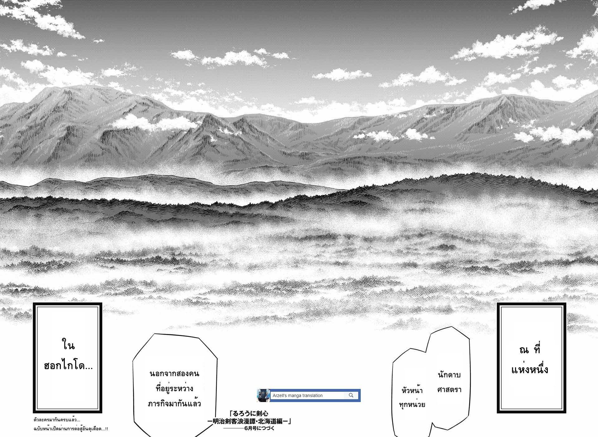 อ่านการ์ตูน Rurouni Kenshin: Hokkaido Arc ตอนที่ 14 หน้าที่ 27