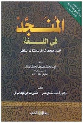 المنجد في اللغة لكراع النمل - تحقيق مختار و ضاحي , pdf
