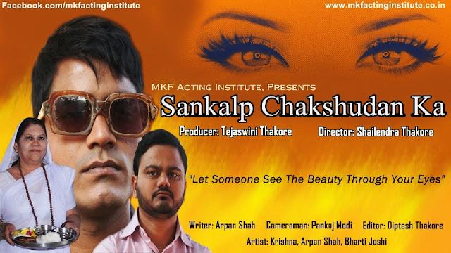 "Watch: Short Film on Eye Donation ""Sankalp Chakshudan Ka"""