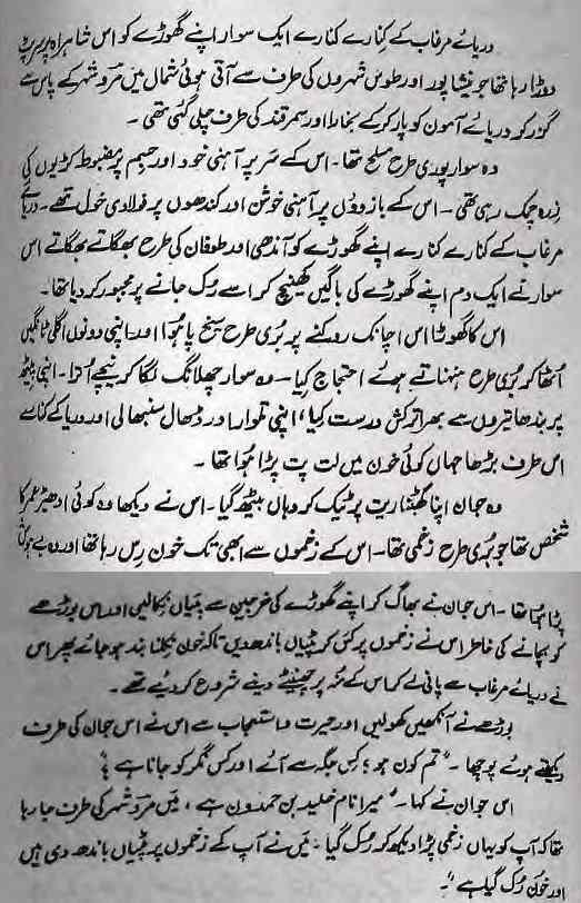 Sangtarash PDF Urdu Novel Aslam Rahi M A