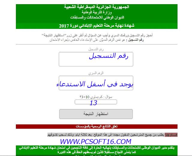 examin, primaire, cinquieme, algerie, 2017