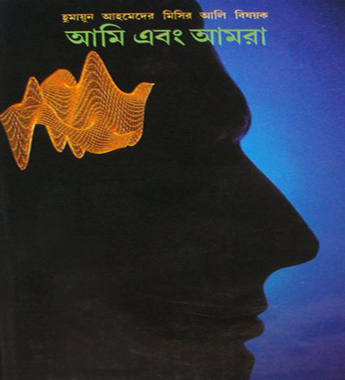 Ami Ebong Amra By Humayun Ahmed - Ebooks