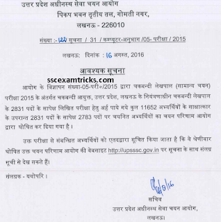 up lekhpal result notice