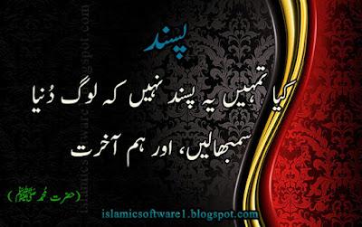 islamic aqwal e zareen in urdu