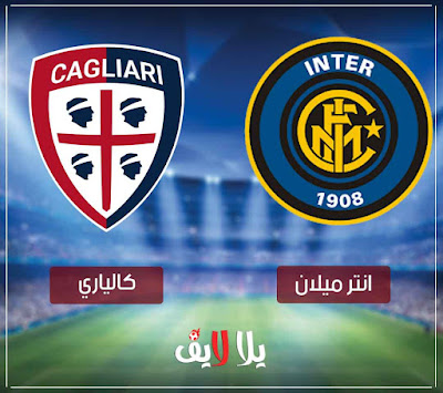 بث مباشر مباراة انتر ميلان وكالياري اليوم اونلاين بدون تقطيع في الدوري الايطالي