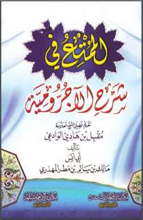 الممتع في شرح الآجرومية - مالك بن سالم بن مطر المهذري
