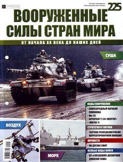 Читать онлайн журнал Вооруженные силы стран мира (№225 2018) или скачать журнал бесплатно
