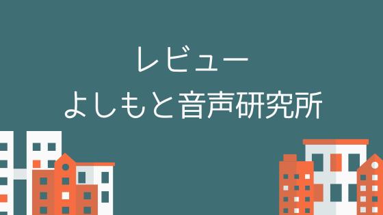 感想・レビュー_よしもと音声研究所_Audible Station(オーディブルステーション)