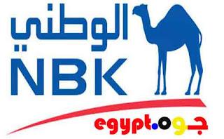 عناوين فروع بنك الكويت الوطني NBK بالتفصيل و ارقام هواتفها