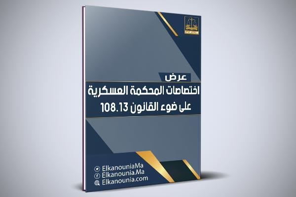 اختصاصات المحكمة العسكرية على ضوء القانون 108.13 PDF