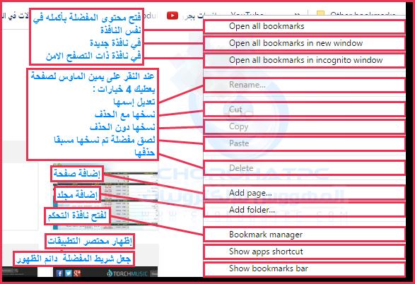 شرح جد مفصل لمتصفح تورش وما يميزه عن باقي المتصفحات كالتحميل من اليوتيوب