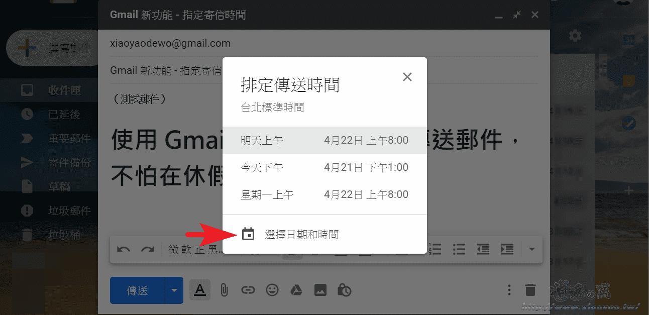 Gmail新增「排定傳送時間」功能