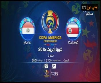 كوستاريكا وباراجواي بث مباشر كوبا امريكا 2016