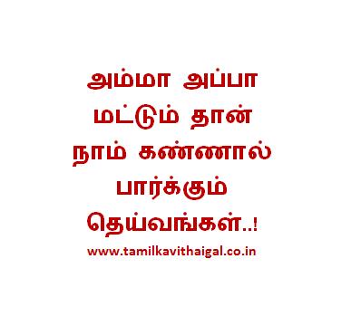 Amma, Appa Kavithaigal | God Kavithai | Kadavul Kavithai ...