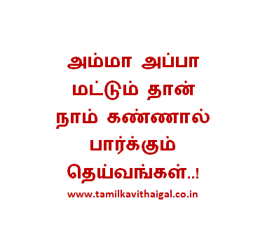 Tamil Love Kavithai Hd Images Download
