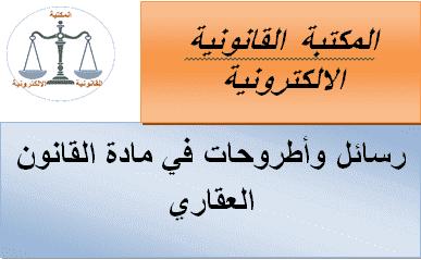 رسائل وأطروحات في مادة القانون العقاري