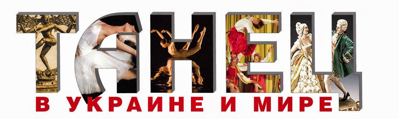 http://vk.com/tanec_ua