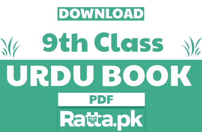 9th class Urdu Book pdf Download - Punjab Textbook Board