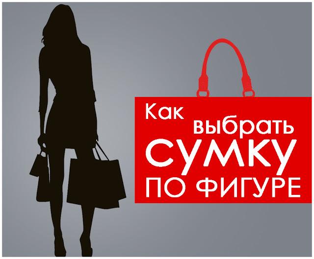 552bf8cb4a7e В последнее время в блогосфере актуальтная тема сумок. Мне показались  дельными советы и рекомендации в этом видео. Надеюсь, будут полезными и вам  :)