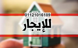 شقة للايجار بالنرجس فيلات التجمع الخامس القاهرة الجديدة 185م سوبر لوكس دور اول