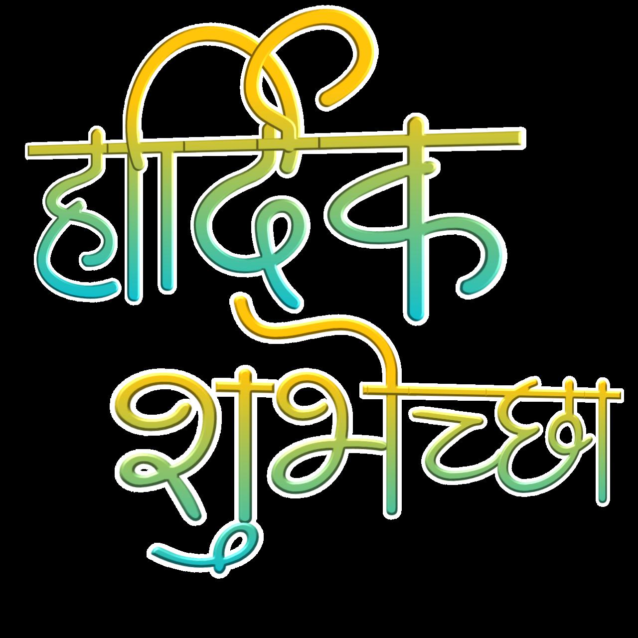 Navratri Banner Design.Creative Poster Banner Indian ... Vadhdivas Chya Hardik Shubhechha Hd