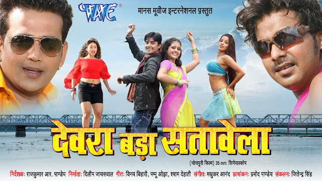 Devra Bada Satawela - Bhojpuri Movie Star Casts, Wallpapers, Trailer, Songs & Videos