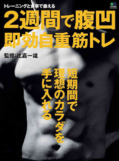 2週間で腹凹即効自重筋トレ 短期間で理想のカラダを手に入れる トレーニングと食事で鍛える [2 Shiyukan De Haraheko Sotsuko Jijiyu Kin Tore Nishiyukan Ei Mutsuku], manga, download, free