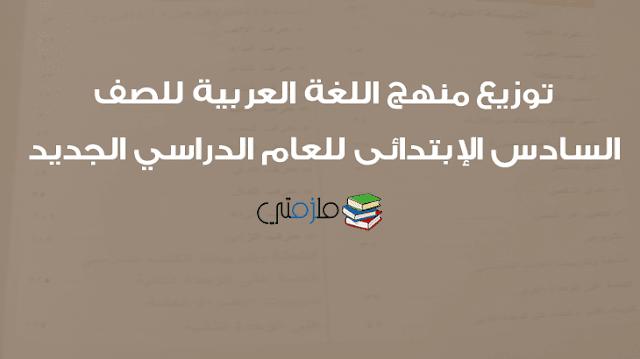 توزيع منهج اللغة العربية للصف السادس الإبتدائى 2019