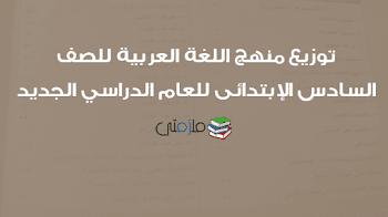 توزيع منهج اللغة العربية للصف السادس الإبتدائى ترم أول 2018