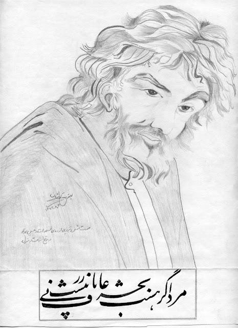 Част от мъдростта, която Шамс от Тебриз споделял с Руми