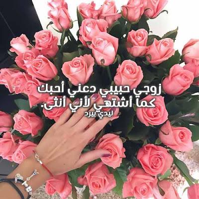 صور للزوج 2019 اجمل عبارات حب عن الزوج