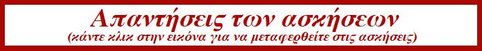 http://www.arxaiagumnasiou.net/2017/12/enotita-2-askiseis-grammatikis-b-gymnasiou-arxaia.html