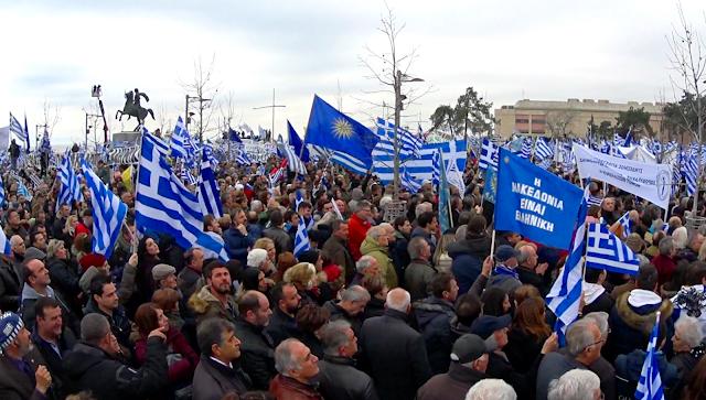 Η Μακεδονία είναι μία και είναι ΕΛΛΑΣ