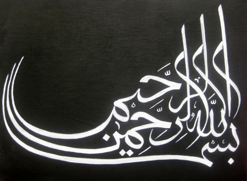 Kaligrafi Bismillahirrahmanirrahim Arab Kumpulan Wallpaper
