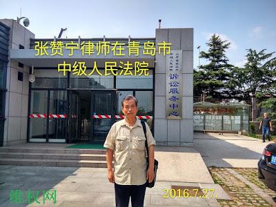 张赞宁律师到青岛,要求中级法院二审公开开庭审理隋双胜冤案(图)