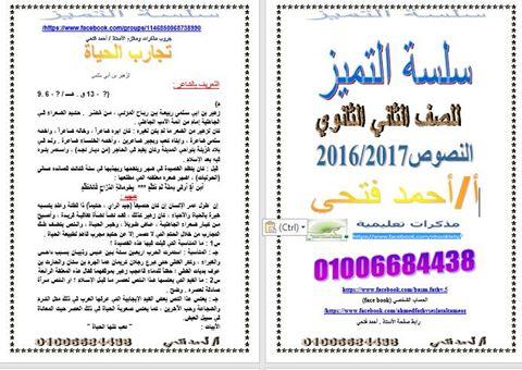 حصريا : سلسلة التميز للأستاذ المتمكن أحمد فتحى نصوص الصف الثانى الثانوى 2017