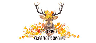 http://nordscrap.blogspot.ru/2016/10/blog-post_20.html