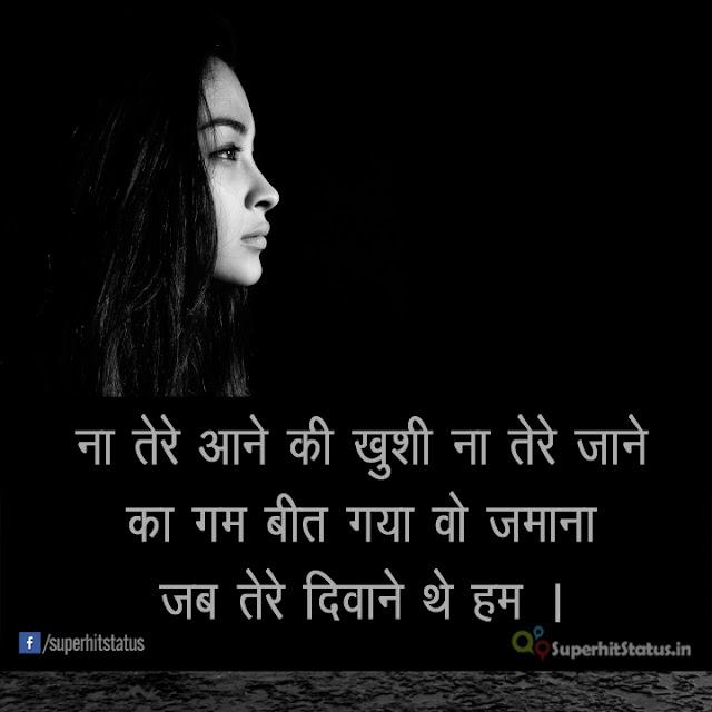 Girl Attitude Status Dp Images in Hindi Photo